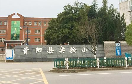 青阳县实验小学-大门