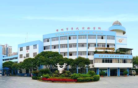 桂林市直属清风学校