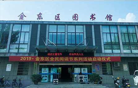 金华市金东区图书馆