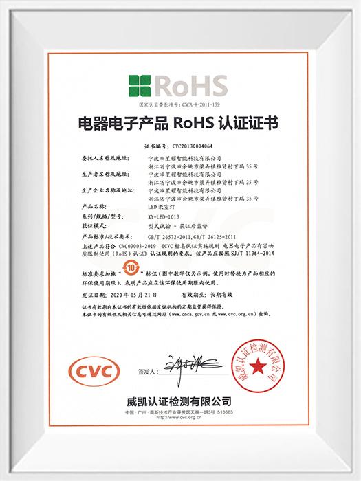 1013rohs认证证书1副本
