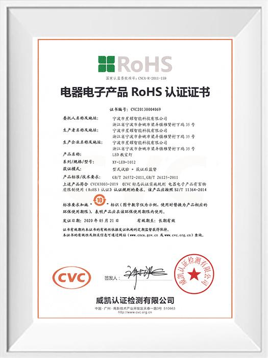 1012rohs认证证书1副本