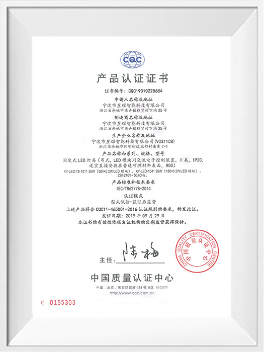 1011-蓝光认证证书副本