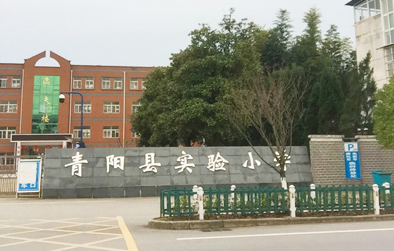 Qingyang County Experimental Primary School