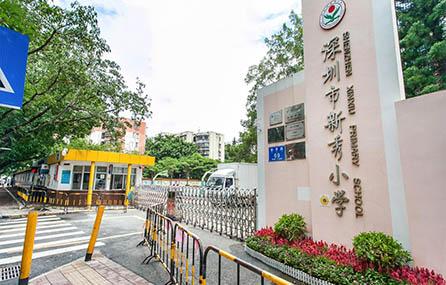 深圳市新秀小学
