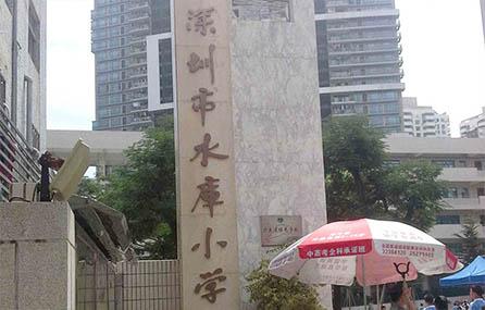 深圳市水库小学