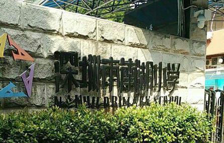 深圳市南湖小学
