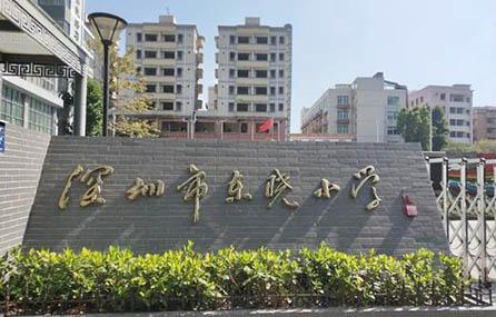 深圳东晓小学