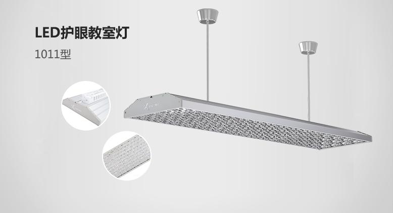 LED护眼教室灯-1011型