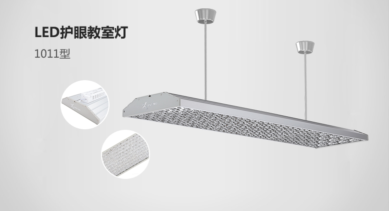 LED Eye Protection Classroom Light-1011