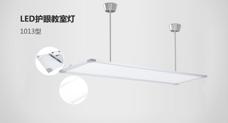 LED护眼平板灯-1013型