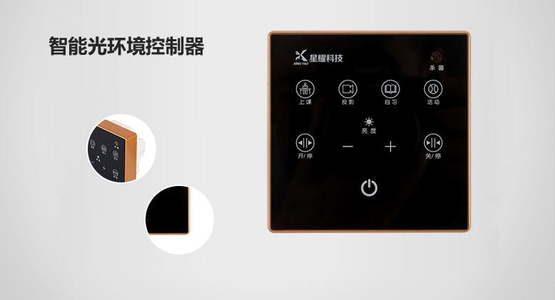 智能光环境控制器