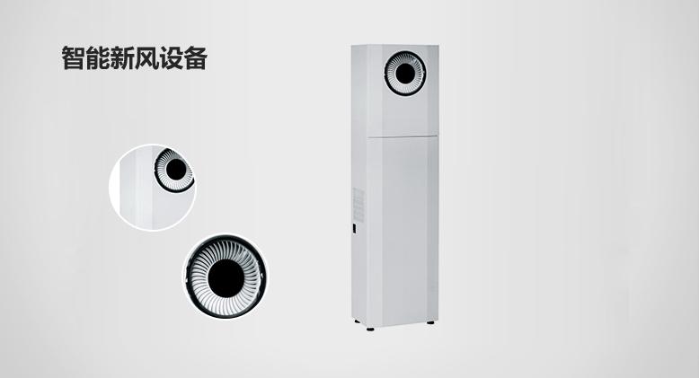 Smart fresh air equipment