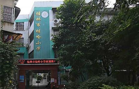 桂林市桂玲小学