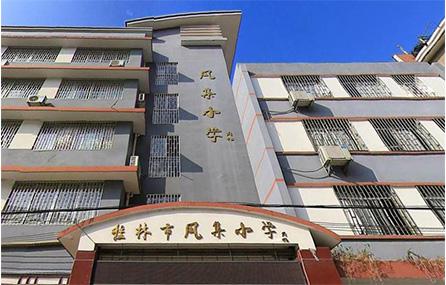 桂林市凤集小学