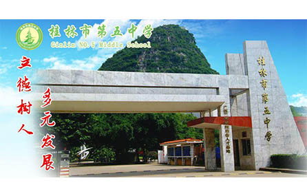 桂林市直属区五中