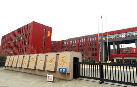 淄博市高新区一中