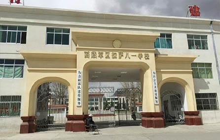 拉萨市八一学校